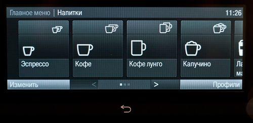 nastroit_kofemashinu_opredelennogo_tipa_4