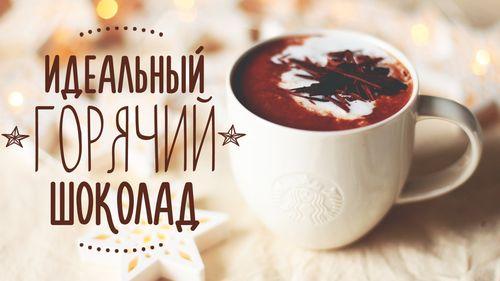 Кружка горячего шоколада