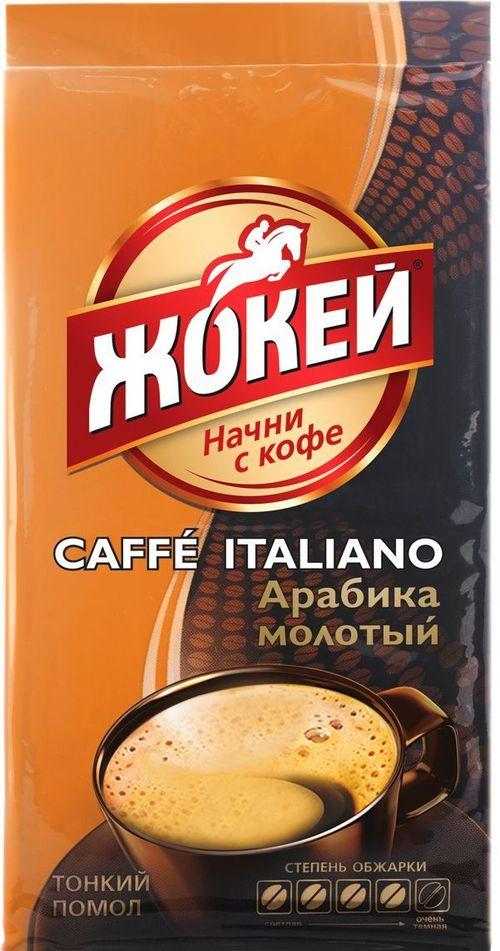 «Кафе Италиано»