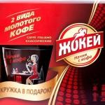 кофе «Жокей»